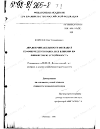 Диссертация на тему Анализ рентабельности операций коммерческого  Анализ рентабельности операций коммерческого банка и ее влияния на финансовую устойчивость тема диссертации и автореферата по ВАК 08 00 12