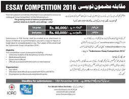 essay health care patient choice and consumerism in healthcare  apply for an essay competition by icrc in before essay competition 2016