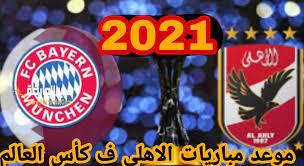 القنوات المفتوحة الناقلة لمباراة الاهلي وبايرن ميونخ اليوم 8-2-2021 ومعلق  المباراة - كورة في العارضة