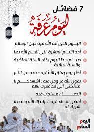7 فضائل ليوم عرفة.. أبرزها يكفر السنة الماضية والسنة الباقية (إنفو جراف) -  اليوم السابع