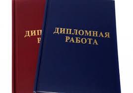 Требования к оформлению дипломной работы Ежедневник Требования к оформлению дипломной работы