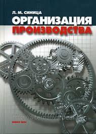 Организация производства рефераты в Минске Рефераты ЧУП  Организация производства рефераты фотография