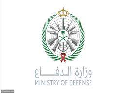 وزارة الدفاع تُعلن عن 46 وظيفة شاغرة.. تعرّف على الوظائف والشروط - القيادي
