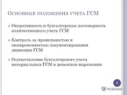 Презентация на тему Р АЗРАБОТКА ПОДСИСТЕМЫ УЧЕТА ГСМ И ПУТЕВЫХ  2 О