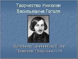 Денежное обращение Курсовая работа com Творчество Николая Васильевича Гоголя