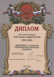 Дипломы и свидетельства ГК КАМ Диплом Выставка ярмарка 100 лучших товаров России 2006