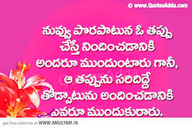 GOOD TELUGU QUOTE Interesting Best Lagics Of Love In Telugu