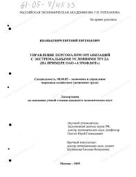 Диссертация на тему Управление персоналом организаций с  Диссертация и автореферат на тему Управление персоналом организаций с экстремальными условиями труда на примере ОАО