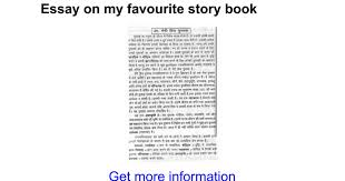 favorite book essay essay about my favourite story book