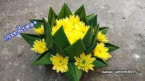 วิธีทำกระทงใบตองแบบง่ายๆสวยๆEP29 l แม่เนย น้องพอสDIY | Home flower decor,  Flower decorations, Flower decorations diy