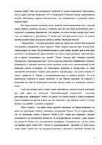 Философия жизни Ницше Реферат Философия id  Реферат Философия жизни Ницше 5