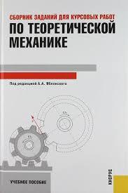 Сборник заданий для курсовых работ по теоретической механике  Купить Яблонский А А Сборник заданий для курсовых работ по теоретической механике