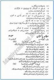 allama iqbal essay gcse economics coursework pay someone to allama iqbal essay