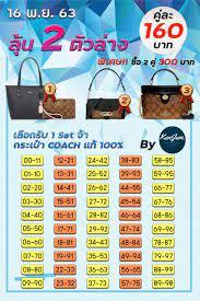 สลากกินแบ่งรัฐบาล - ตรวจหวย 16 กุมภาพันธ์ 2564 ตรวจรางวัลที่ 1  ผลสลากกินแบ่งรัฐบาล : ผลสลากกินแบ่งรัฐบาล รางวัลที่ มี รางวัลๆละ บาท imo no  :+8801765333970 >>thai free tip <<