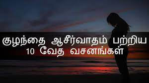 Tamil bible printers decided how the tamil scripts should be printed, just as the way they are being printed now everywhere. 10 Bible Verses About Child Blessing க ழந த ஆச ர வ தம In Tamil Youtube