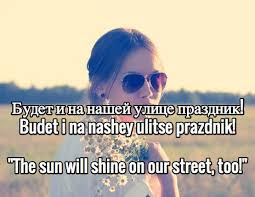 Russian Love Quotes New Top 48 Russian Idioms Proverbs Sayings Russian Every Thing