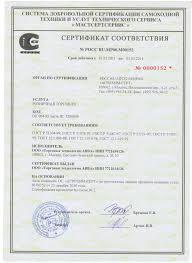 Дипломы сертификаты и награды  сертификат торговля