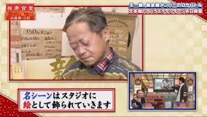 相席 食堂 研 ナオコ