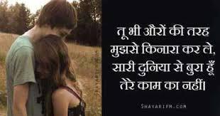 shayari on love hurts