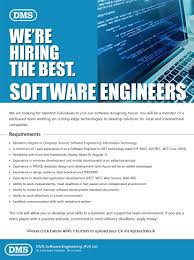 software engineers dms software engineering pvt job image