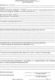 Студопедия библиографический список Форма заявления об утверждении темы дипломной работы