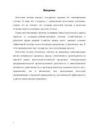 Реферат на тему Становление и развитие налоговой системы  Реферат на тему Становление и развитие налоговой системы Республики Казахстан
