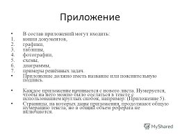 Презентация на тему Рекомендации по написанию реферата по физике  9 Приложение