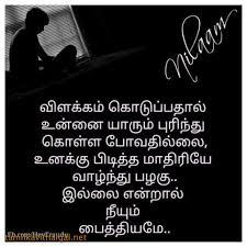 kavithaigal tamil love