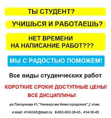 Нижний Новгород Рефераты контрольные курсовые дипломные работы   Скачать фото Рефераты Рефераты контрольные курсовые дипломные работы отчеты по практике