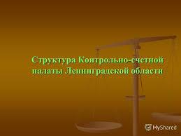 Презентация на тему Контрольно счетная палата Ленинградской  3 Структура Контрольно счетной палаты Ленинградской области