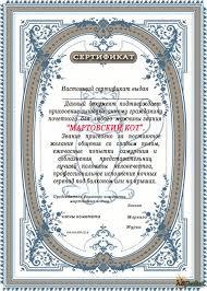 Дипломы и грамоты Скачать дипломы Скачать грамоту Бесплатно  Бланк Сертификат мужчине Мартовский кот