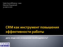 Система управления взаимоотношениями с клиентами Реферат на тему  дань моде или осознанная необходимость s force efficiency 2010 Максим Покровский