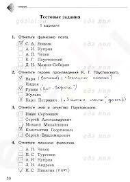 ГДЗ Тетрадь для контрольных работ по литературному чтению класс  30стр