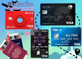บัตรท่องเที่ยว (Travel Card) บัตรเดียวจบทุกทริป - 360 World Tour