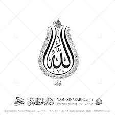 and ayatul kursi in arabic