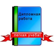Магистерские дипломы на заказ Заказать диплом курсовую работу в  Заказать диплом курсовую работу в нижнем новгороде