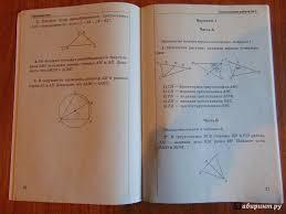 Иллюстрация из для Геометрия класс Контрольные работы к  Иллюстрация 10 из 14 для Геометрия 7 класс Контрольные работы к учебнику Л