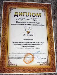 Самый вкусный мёд Заповедник Шульган Таш Диплом При поддержке Государственного комитета Республики Башкортостан по торговле и защите прав потребителей