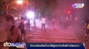 ตำรวจยิงแก๊สน้ำตาใส่ผู้ประท้วงใกล้ทำเนียบขาว : สำนักข่าวไทย TNA MCOT : Free  Download, Borrow, and Streaming : Internet Archive