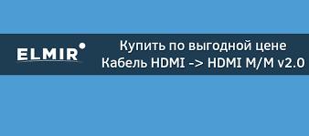 <b>Кабель</b> HDMI -> <b>HDMI M</b>/M <b>v2</b>.<b>0</b> REAL-EL 4 м купить   ELMIR ...