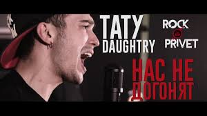 тату Daughtry нас не догонят Cover By Rock Privet