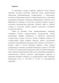 Этические требования на государственной службе курсовая по  Проблемы урегулирования конфликта интересов на государственной службе реферат 2010 по теории государства и права скачать бесплатно