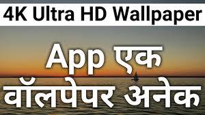 4K Ultra HD 3D Wallpaper Apps