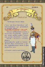 Бланк шуточного диплома Настоящий гусар Грамоты дипломы  Бланк шуточного диплома Настоящий гусар