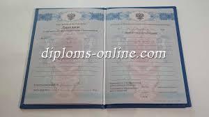 Купить диплом переводчика в Москве по низкой цене без предоплаты Диплом техникума колледжа образца 2011 2013 года Заполненный бланк с приложением в твердой обложке синего цвета