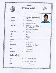 Biodata Format Malayalam Resume Pdf Download