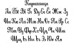 Cyrillic Chart Cyrillic Letters Chart Collection Quote Images Hd Free