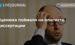 Яценюка поймали на плагиате диссертации ГОЛОС ПРАВДИ  Яценюка поймали на плагиате диссертации