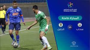 مباراة سحاب والجليل - الدوري الأردني للمحترفين - YouTube