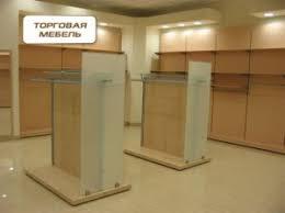 Мебель  Реферат Организация и технология процесса в розничной торговой сети По назначению торговая мебель подразделяется на следующие виды для